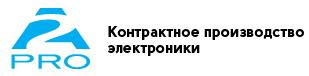 Контрактное производство электроники|2A-Pro